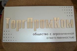 Фрезеровка, гравировка, трафареты